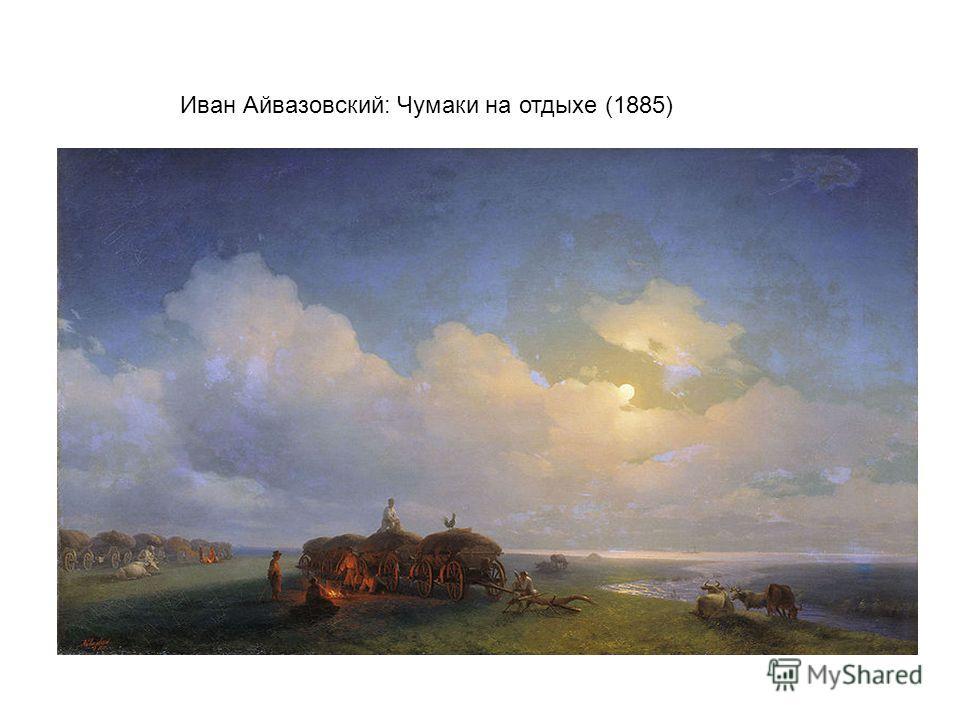 Иван Айвазовский: Чумаки на отдыхе (1885)