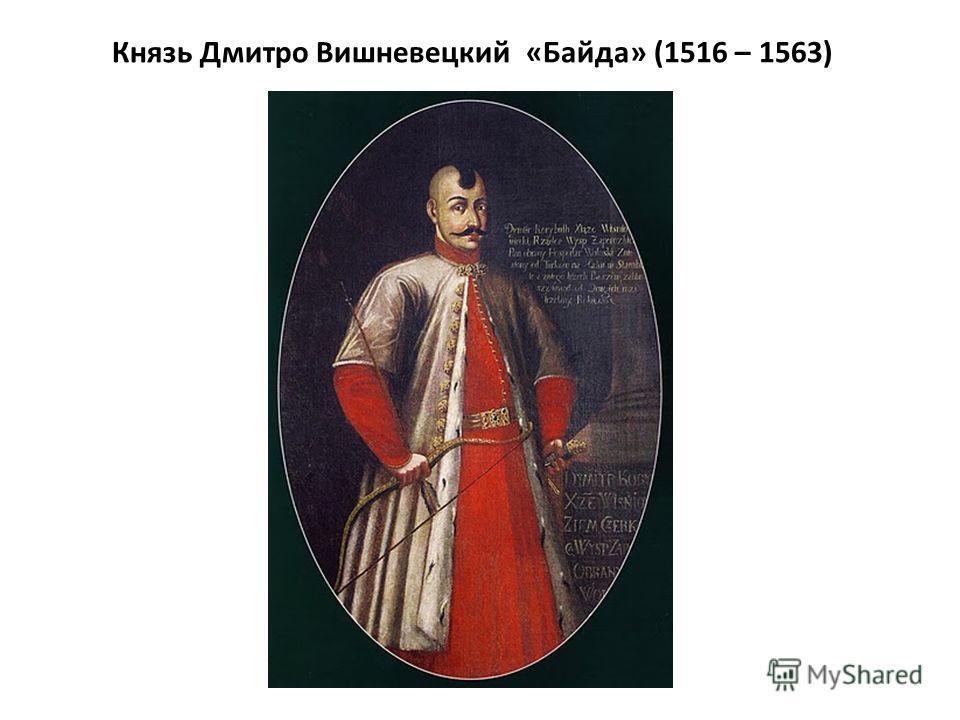 Князь Дмитро Вишневецкий «Байда» (1516 – 1563)