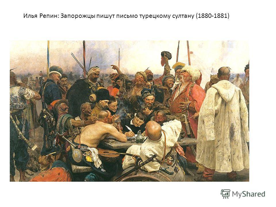 Илья Репин: Запорожцы пишут письмо турецкому султану (1880-1881)