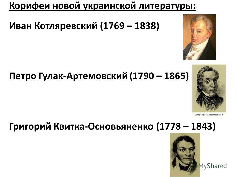 Корифеи новой украинской литературы: Иван Котляревский (1769 – 1838) Петро Гулак-Артемовский (1790 – 1865) Григорий Квитка-Основьяненко (1778 – 1843)