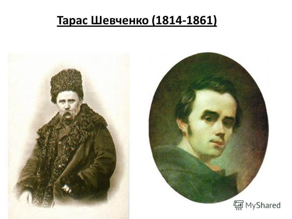Тарас Шевченко (1814-1861)