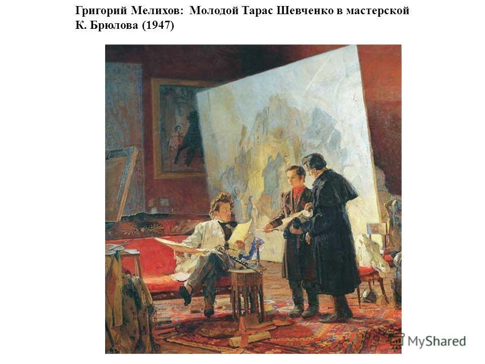 Григорий Мелихов: Молодой Тарас Шевченко в мастерской К. Брюлова (1947)