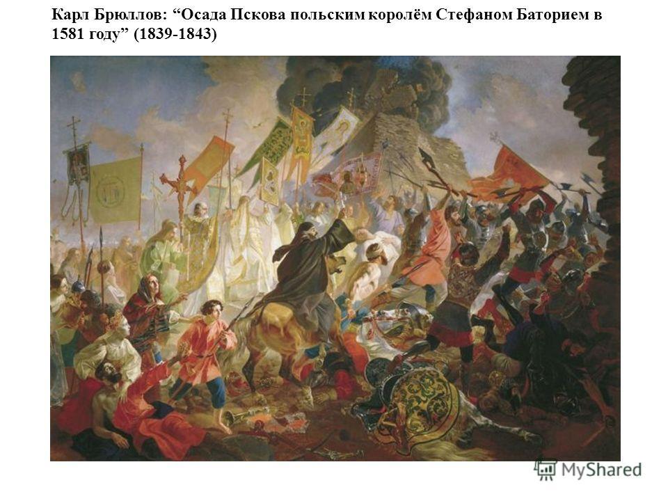 Карл Брюллов: Осада Пскова польским королём Стефаном Баторием в 1581 году (1839-1843)