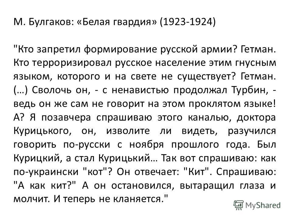 М. Булгаков: «Белая гвардия» (1923-1924)