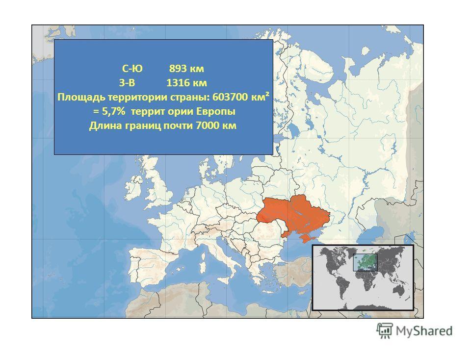 С-Ю 893 км З-В 1316 км Площадь территории страны: 603700 км² = 5,7% террит ории Европы Длина границ почти 7000 км
