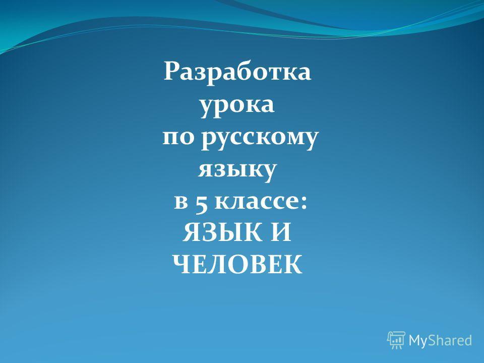 Разработка урока по русскому языку в 5 классе: ЯЗЫК И ЧЕЛОВЕК