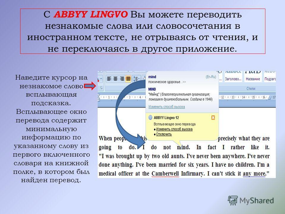С ABBYY LINGVO Вы можете переводить незнакомые слова или словосочетания в иностранном тексте, не отрываясь от чтения, и не переключаясь в другое приложение. Наведите курсор на незнакомое слово всплывающая подсказка. Всплывающее окно перевода содержит