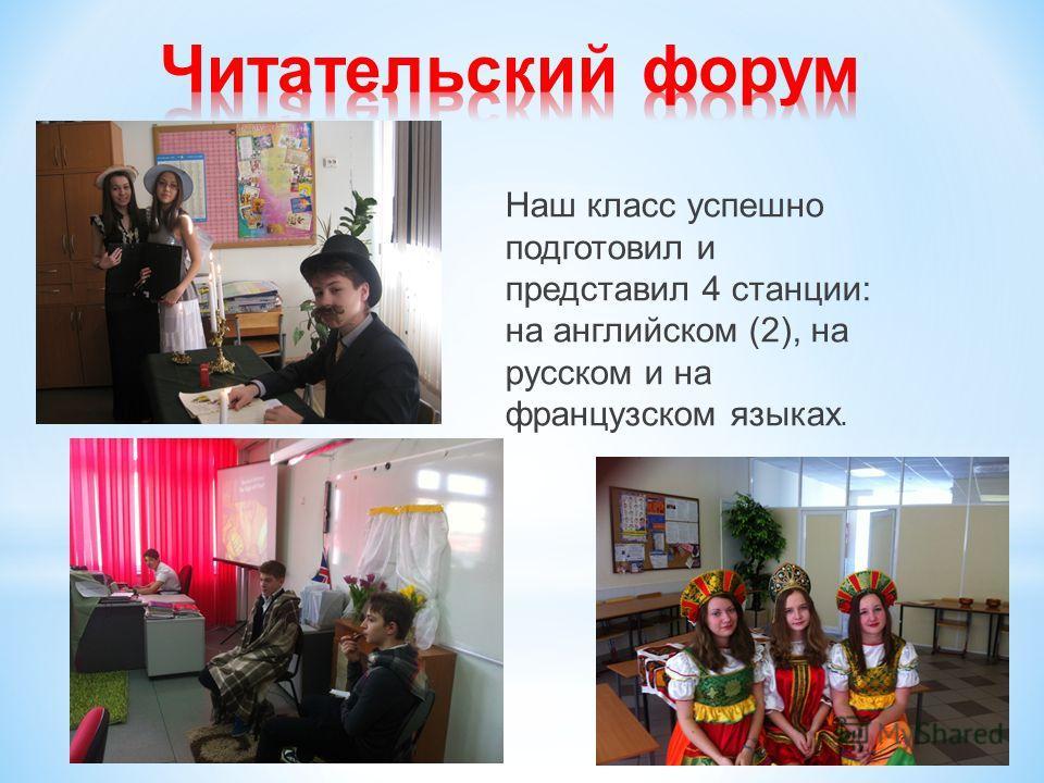 Наш класс успешно подготовил и представил 4 станции: на английском (2), на русском и на французском языках.