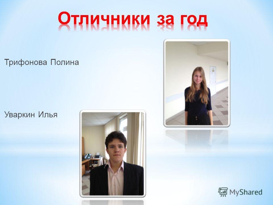Трифонова Полина Уваркин Илья