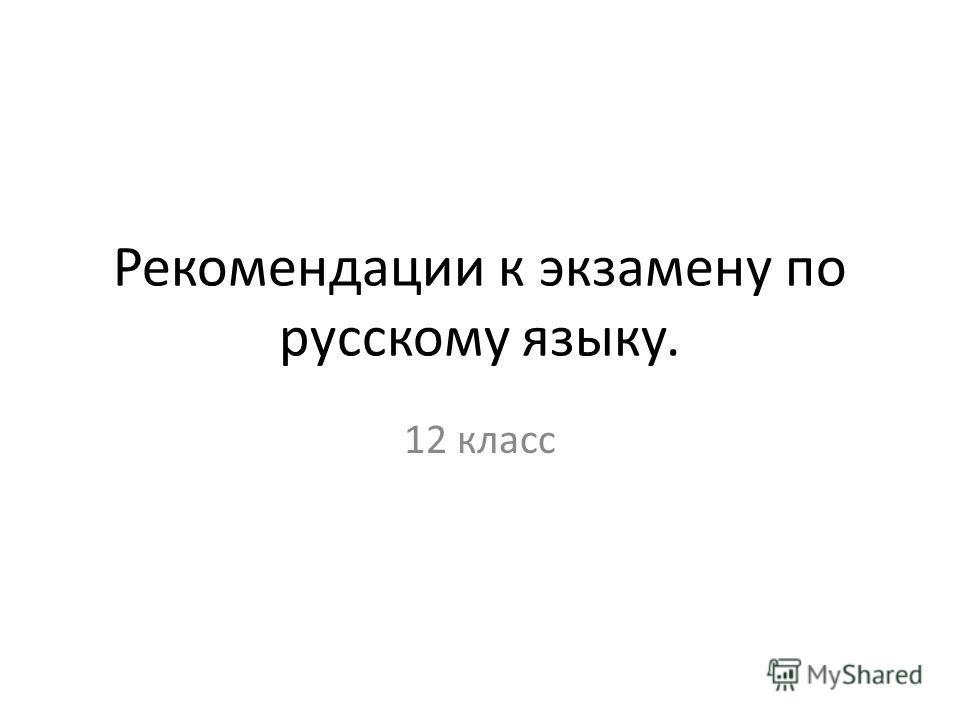 Рекомендации к экзамену по русскому языку. 12 класс