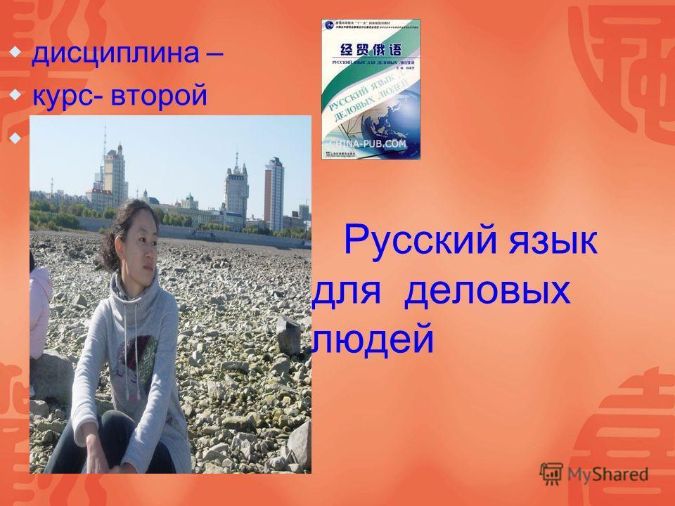 Русский язык для деловых людей дисциплина – курс- второй Студент-