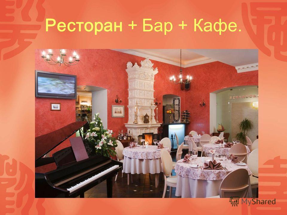 Ресторан + Бар + Кафе.