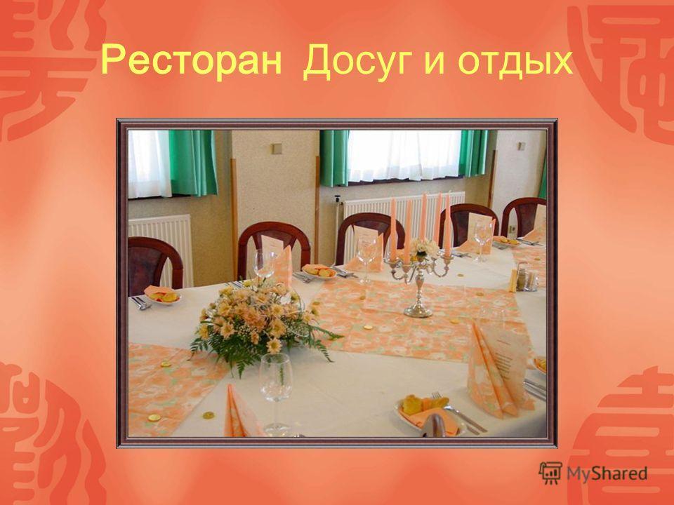 Ресторан Досуг и отдых