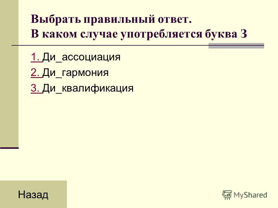 Выбрать правильный ответ. В каком случае употребляется буква З 1. 1. Ди_ассоциация 2. 2. Ди_гармония 3. 3. Ди_квалификация Назад