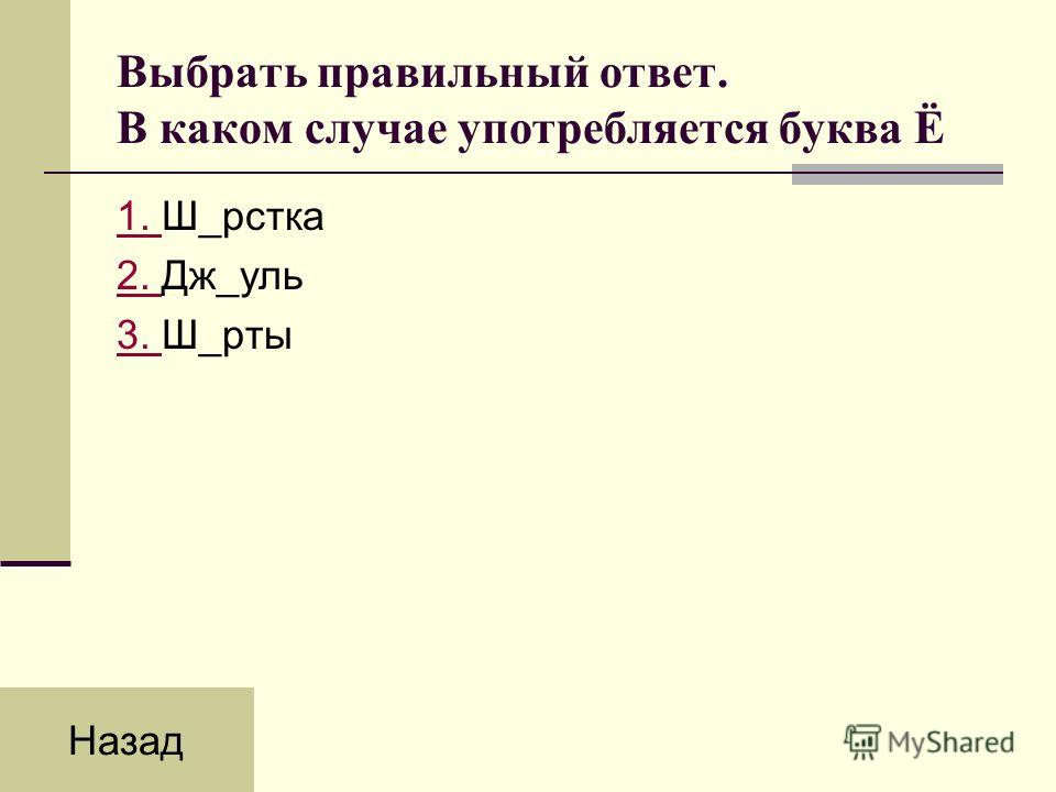 Выбрать правильный ответ. В каком случае употребляется буква Ё 1. 1. Ш_рстка 2. 2. Дж_уль 3. 3. Ш_рты Назад