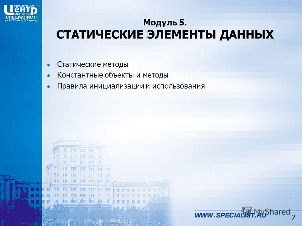 2 Модуль 5. СТАТИЧЕСКИЕ ЭЛЕМЕНТЫ ДАННЫХ Статические методы Константные объекты и методы Правила инициализации и использования