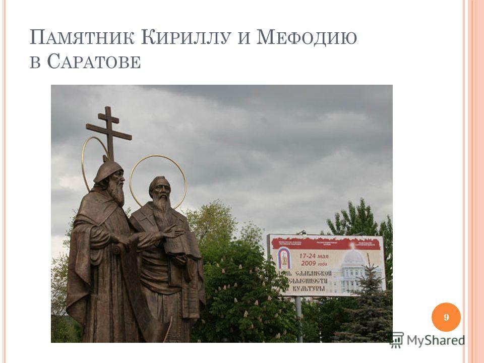 П АМЯТНИК К ИРИЛЛУ И М ЕФОДИЮ В С АРАТОВЕ 9