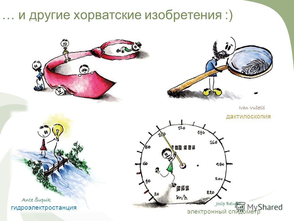 Хорватская глаголица Башчанская плита (XI-XII вв.)