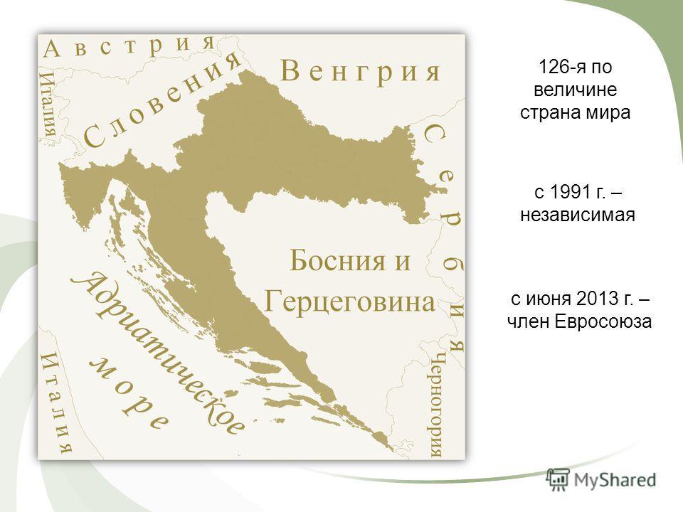 Республика Хорватия презентацию подготовила Екатерина Турышева, 2012