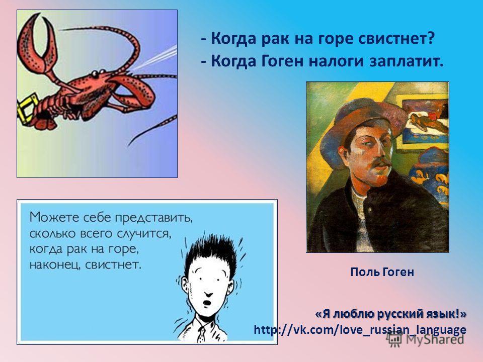 Фразеологические обороты не могут быть дословно переведены на другие языки, но можно найти их аналоги, схожие по смыслу Например: по–русски – делать из мухи слона по–польски – делать из иглы вилы по–чешски – делать из комара верблюда по–английски – д