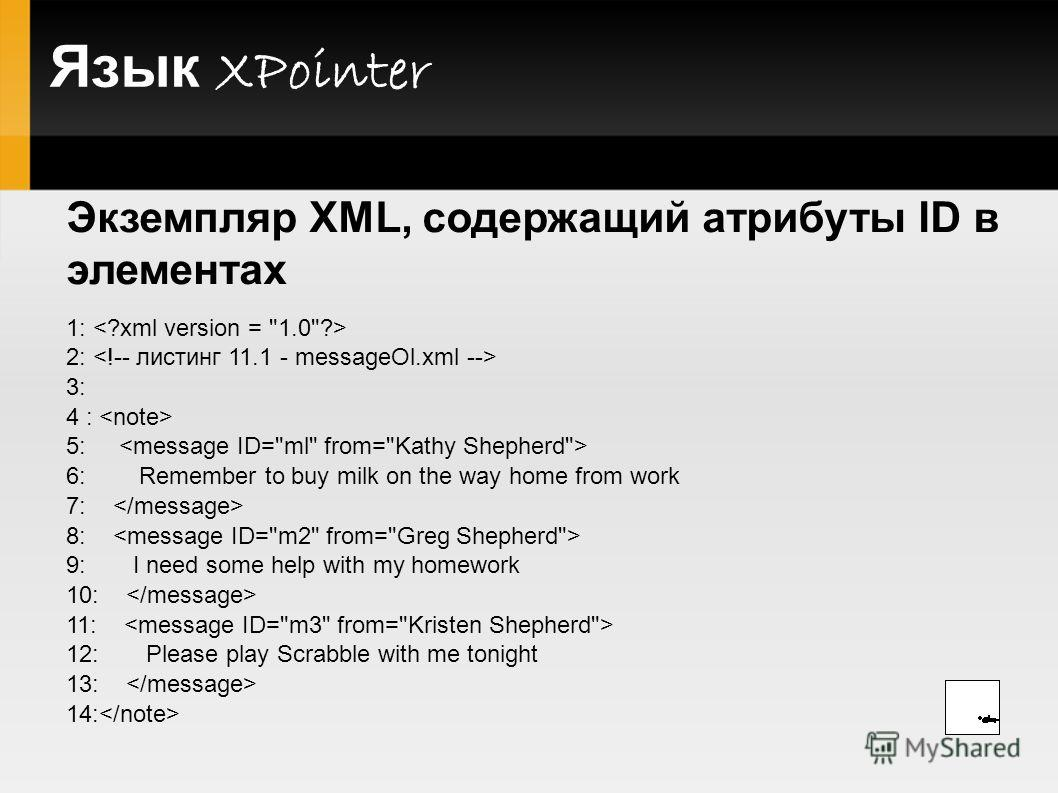 Язык XPointer Экземпляр XML, содержащий атрибуты ID в элементах 1: 2: 3: 4 : 5: 6: Remember to buy milk on the way home from work 7: 8: 9: I need some help with my homework 10: 11: 12: Please play Scrabble with me tonight 13: 14: