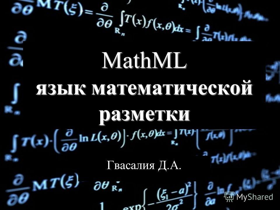 Гвасалия Д.А. MathML язык математической разметки