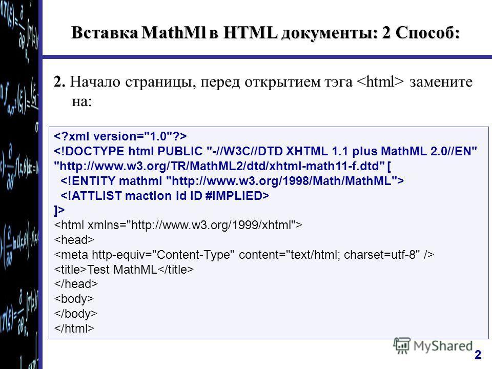 2. Начало страницы, перед открытием тэга замените на: Вставка MathMl в HTML документы: 2 Способ:  Test MathML 2