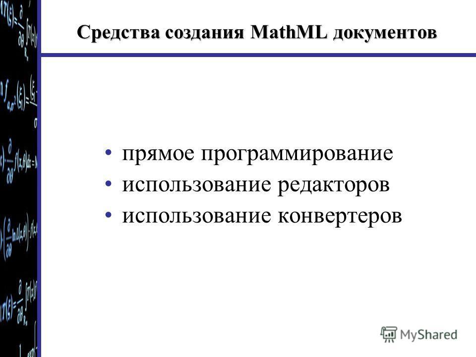 Средства создания MathML документов прямое программирование использование редакторов использование конвертеров