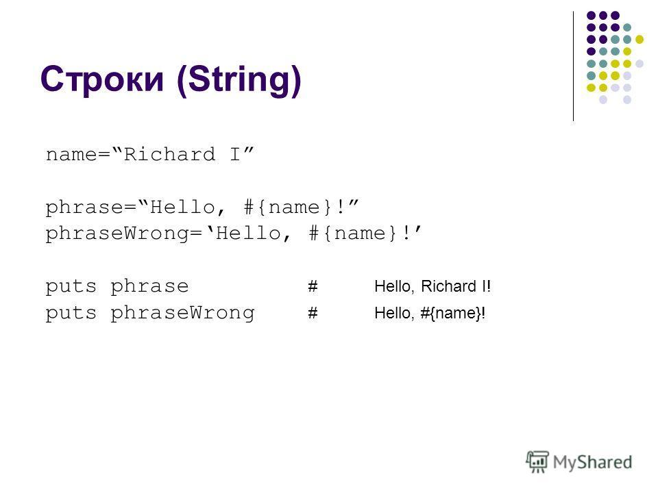 Строки (String) name=Richard I phrase=Hello, #{name}! phraseWrong=Hello, #{name}! puts phrase #Hello, Richard I! puts phraseWrong #Hello, #{name}!