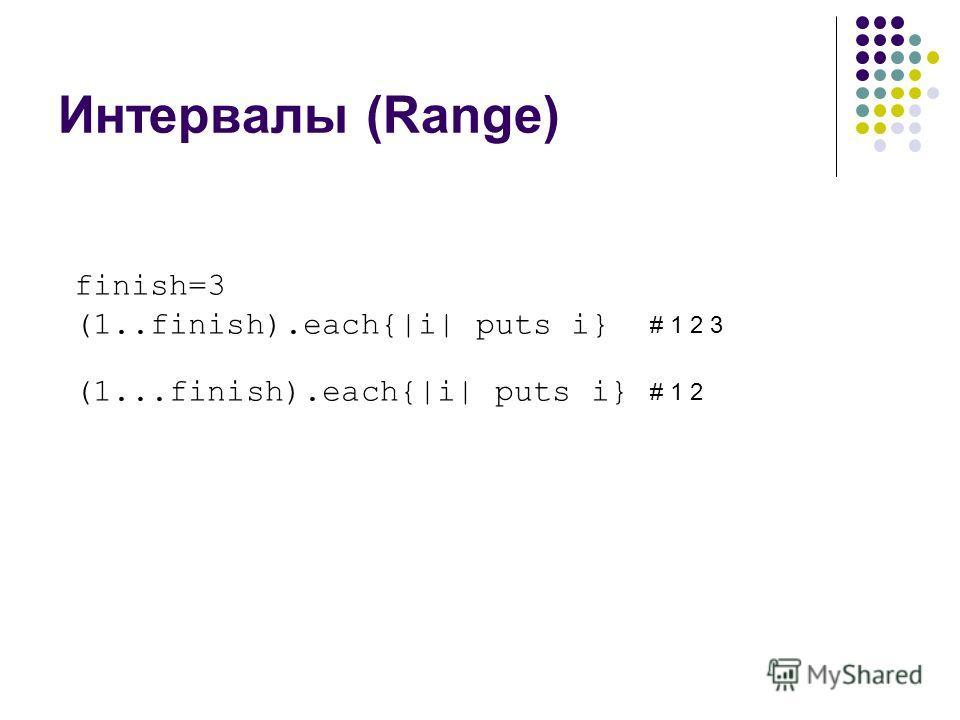 Интервалы (Range) finish=3 (1..finish).each{|i| puts i} # 1 2 3 (1...finish).each{|i| puts i} # 1 2