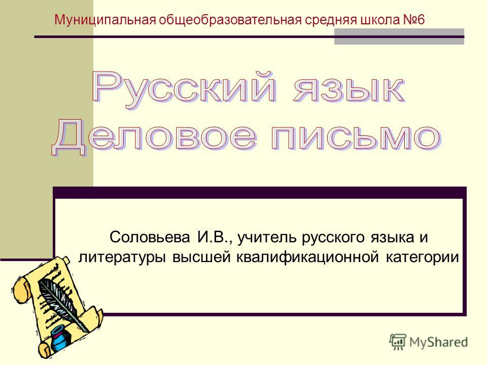 Соловьева И.В., учитель русского языка и литературы высшей квалификационной категории Муниципальная общеобразовательная средняя школа 6