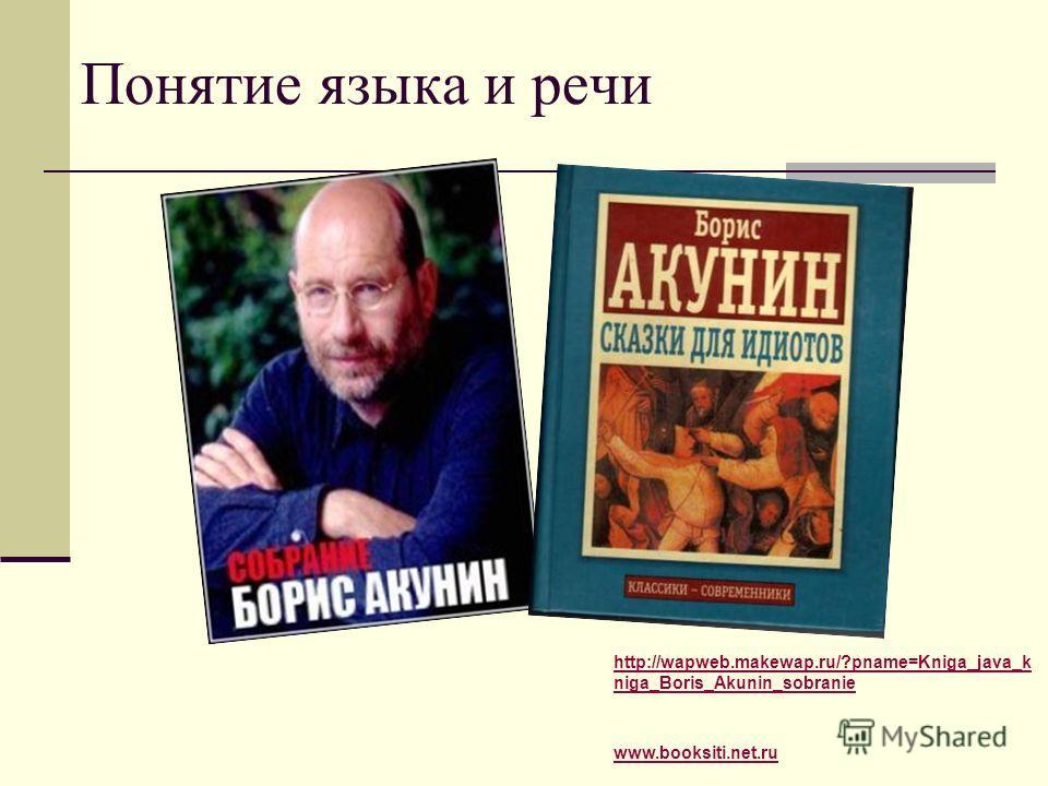 Понятие языка и речи http://wapweb.makewap.ru/?pname=Kniga_java_k niga_Boris_Akunin_sobranie www.booksiti.net.ru