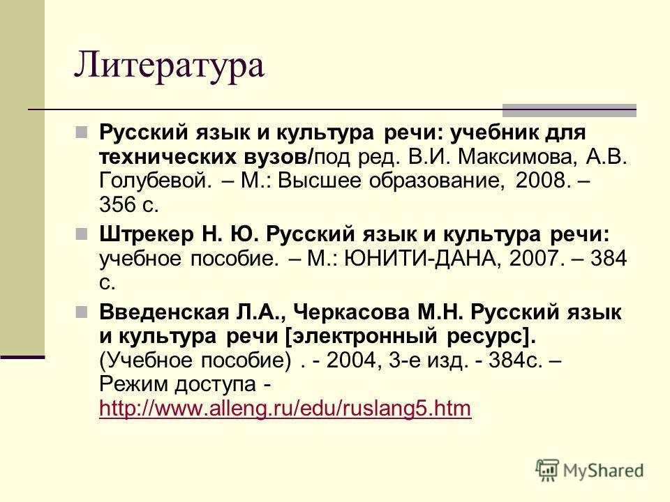 Гдз по русскому языку и культуре речи под редакцией максимовой