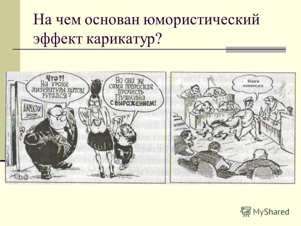 На чем основан юмористический эффект карикатур?