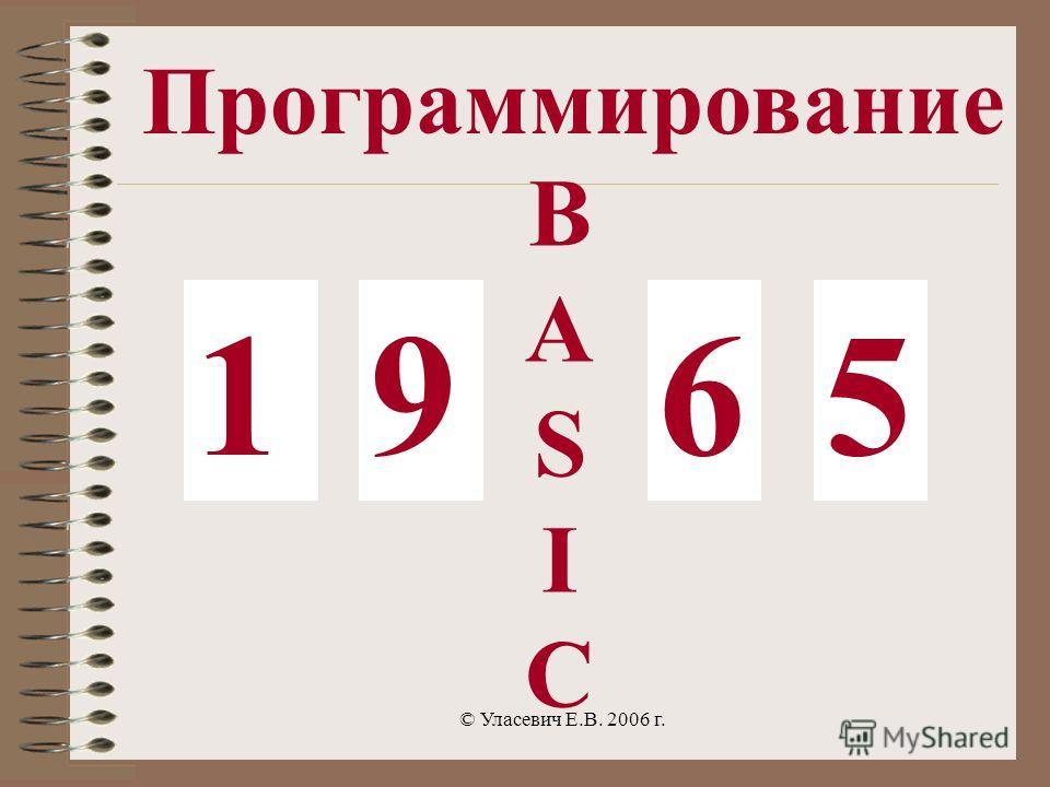 © Уласевич Е.В. 2006 г. Программирование B A S I C 1965