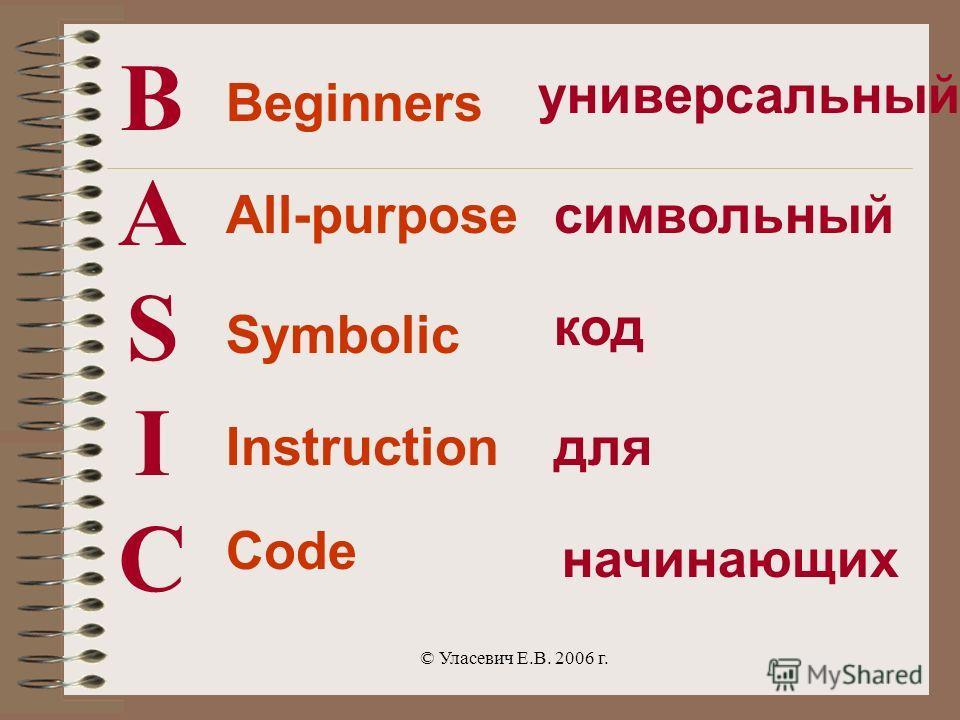 B A S I C Beginners All-purpose Symbolic Instruction Code универсальный символьный код для начинающих