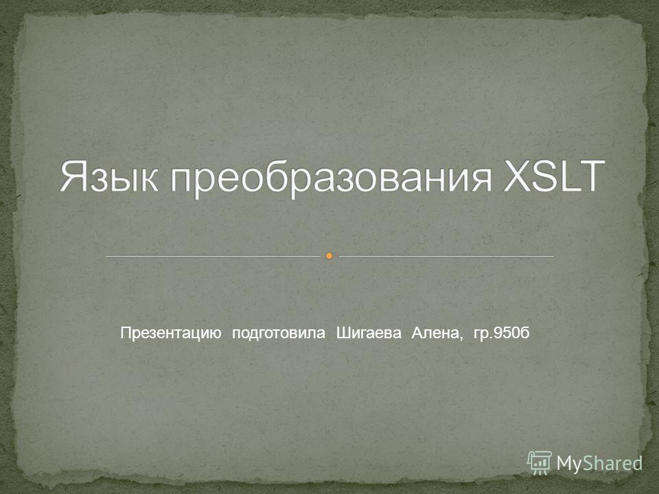 Презентацию подготовила Шигаева Алена, гр.950б