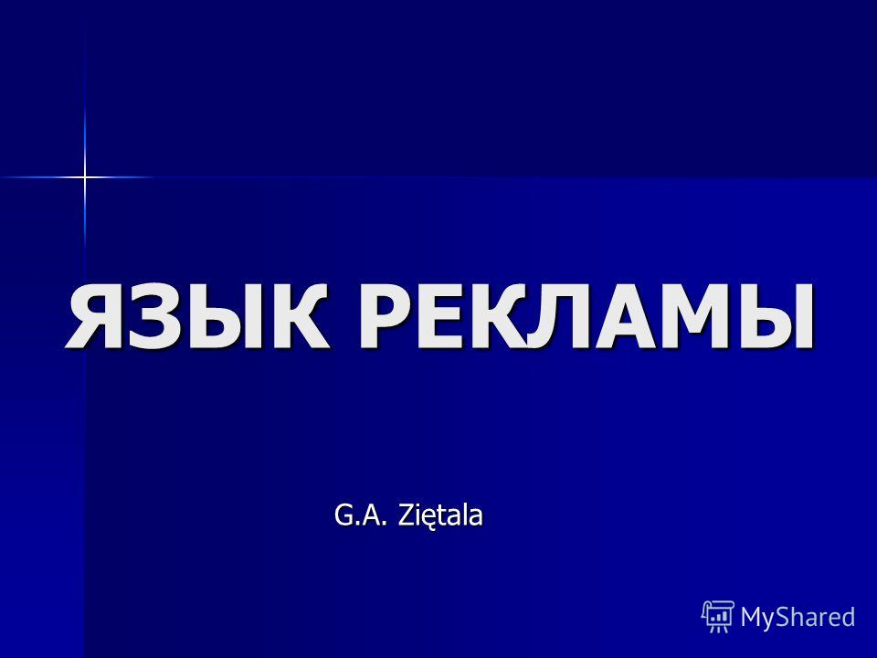 ЯЗЫК РЕКЛАМЫ G.A. Ziętala