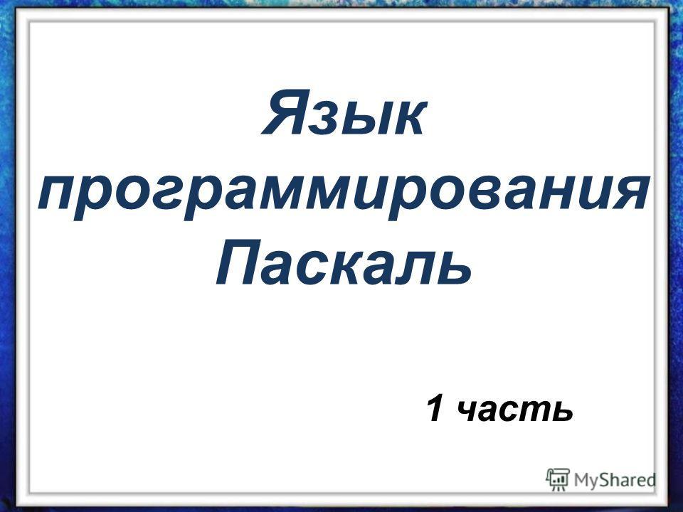 Язык программирования Паскаль 1 часть