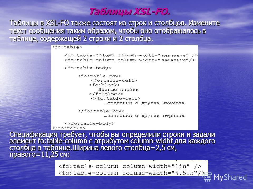 Таблицы XSL-FO. Таблицы в XSL-FO также состоят из строк и столбцов. Измените текст сообщения таким образом, чтобы оно отображалось в таблице, содержащей 2 строки и 2 столбца. Спецификация требует, чтобы вы определили строки и задали элемент fo:table-
