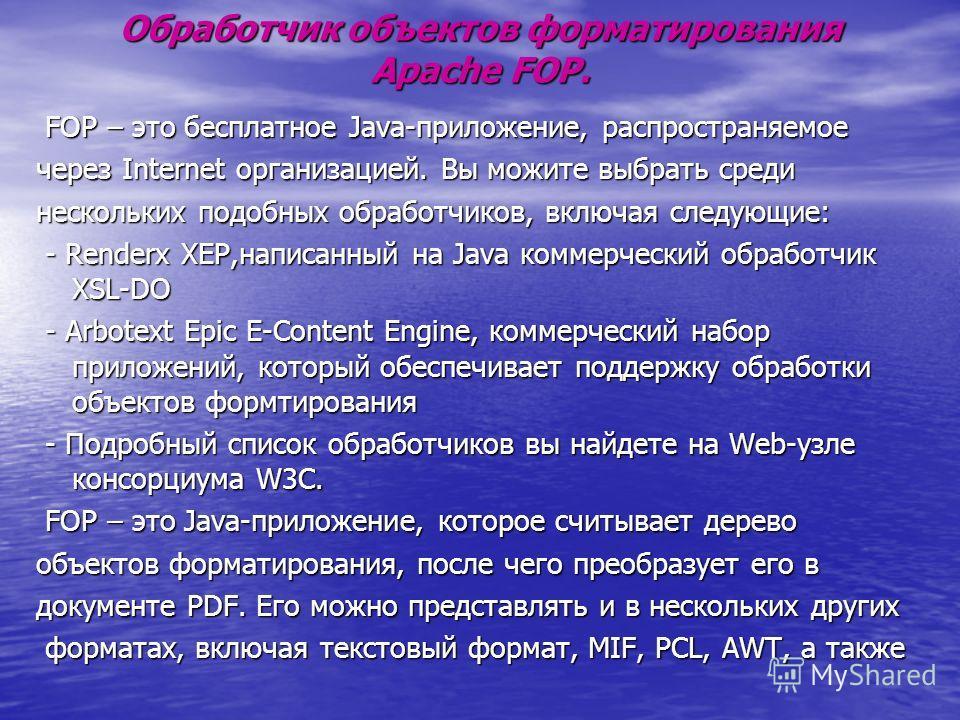 Обработчик объектов форматирования Apache FOP. FOP – это бесплатное Java-приложение, распространяемое FOP – это бесплатное Java-приложение, распространяемое через Internet организацией. Вы можите выбрать среди нескольких подобных обработчиков, включа