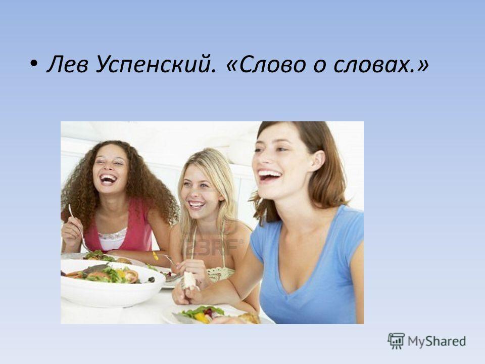 Лев Успенский. «Слово о словах.»