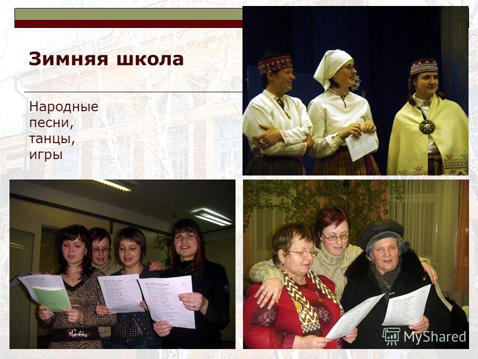 Зимняя школа Народные песни, танцы, игры