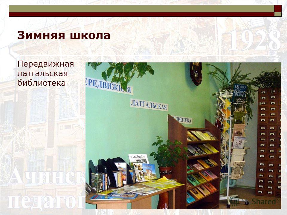 Зимняя школа Передвижная латгальская библиотека