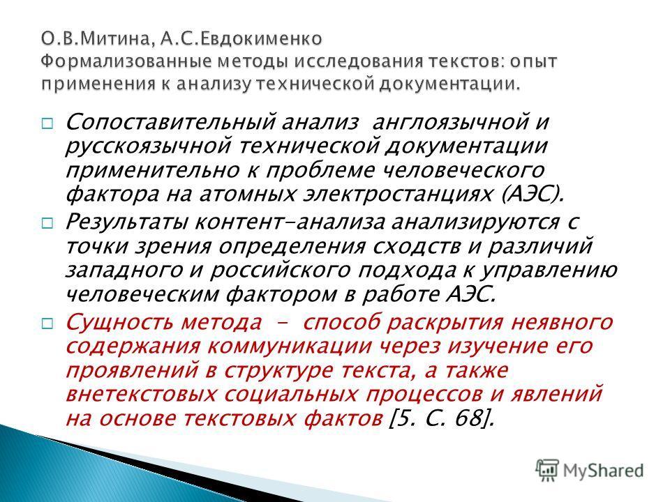 Сопоставительный анализ англоязычной и русскоязычной технической документации применительно к проблеме человеческого фактора на атомных электростанциях (АЭС). Результаты контент-анализа анализируются с точки зрения определения сходств и различий запа