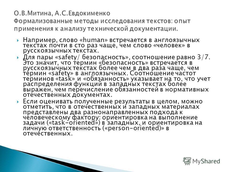 Например, слово «human» встречается в англоязычных текстах почти в сто раз чаще, чем слово «человек» в русскоязычных текстах. Для пары «safety/ безопасность», соотношение равно 3/7. Это значит, что термин «безопасность» встречается в русскоязычных те