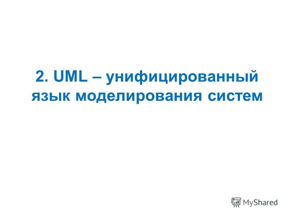 2. UML – унифицированный язык моделирования систем