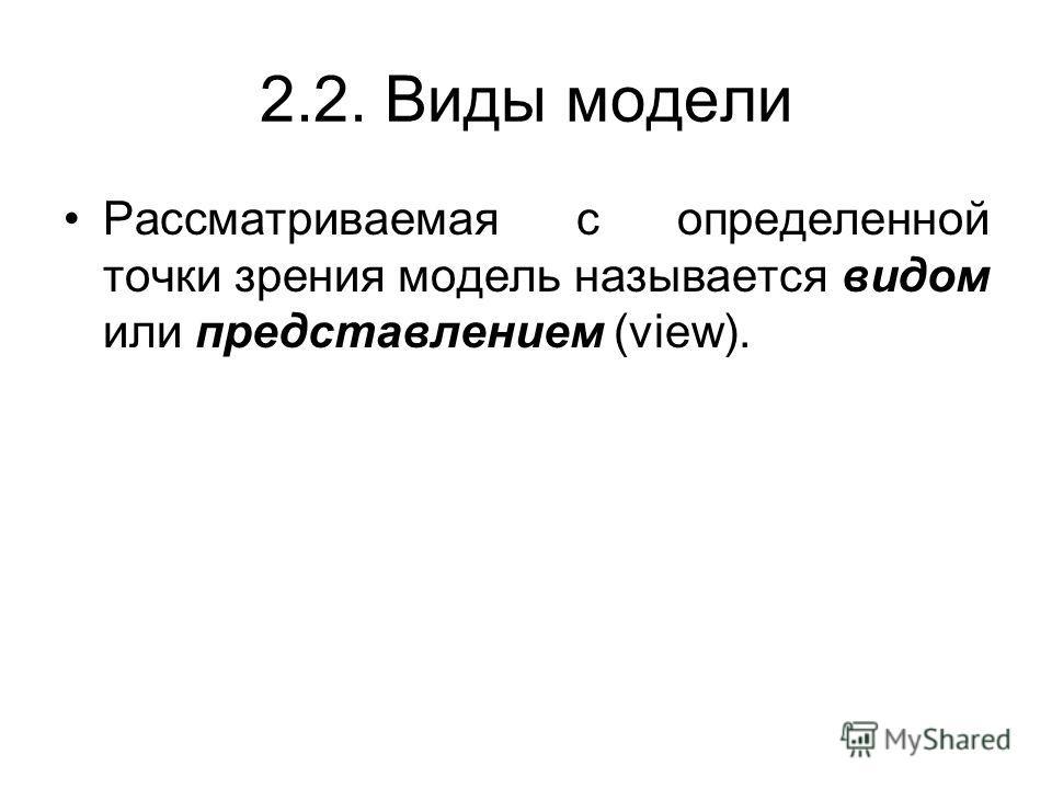 2.2. Виды модели Рассматриваемая с определенной точки зрения модель называется видом или представлением (view).