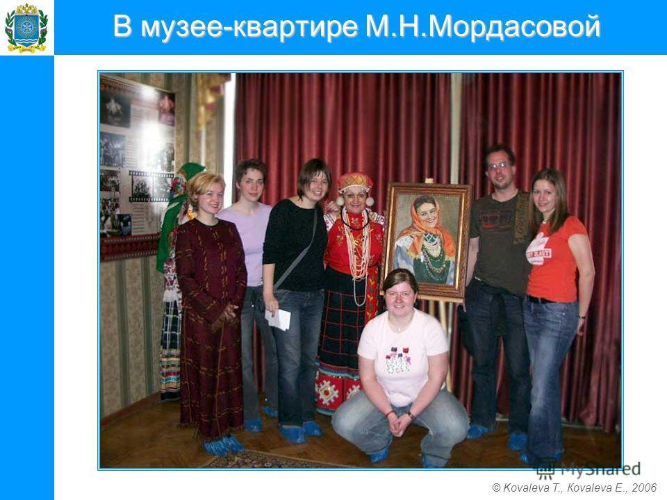 © Kovaleva Т., Коvaleva Е., 2006 В музее-квартире М.Н.Мордасовой