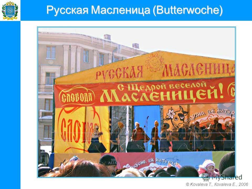 © Kovaleva Т., Коvaleva Е., 2006 Русская Масленица (Butterwoche)